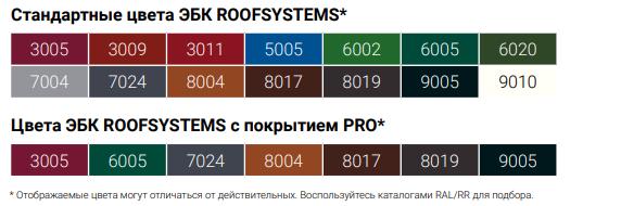 Цвета roofsystems